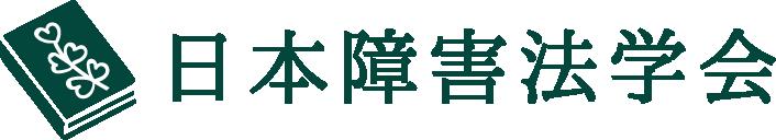 日本障害法学会ウェブサイトロゴ