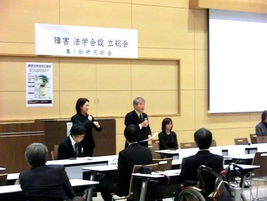 日本障害法学会設立総会