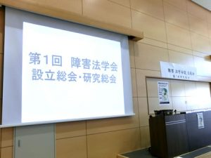 第1回障害法学会設立総会・研究総会の写真