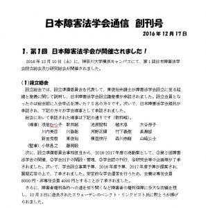 日本障害法学会通信創刊号の画像